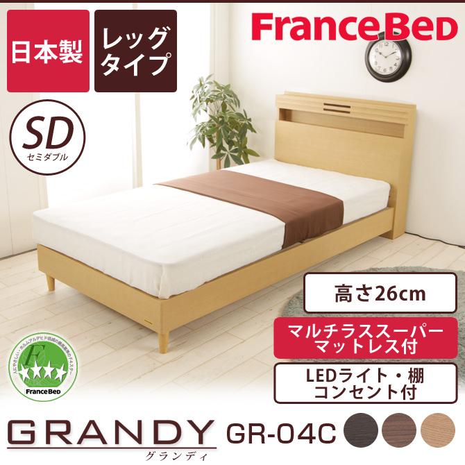 【P10倍★13日10:00~15日23:59】フランスベッド グランディ レッグタイプ セミダブル 高さ26cm マルチラススーパーマットレス(MS-14)付 日本製 国産 木製 2年保証 francebed GR-04C grandy GRAN
