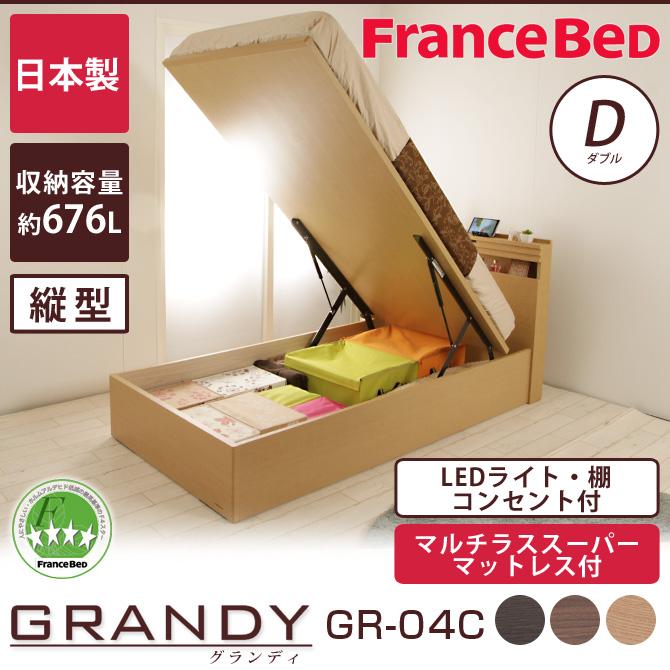 【P10倍★13日10:00~15日23:59】フランスベッド グランディ 跳ね上げ収納タイプ ダブル 高さ33.5cm マルチラススーパーマットレス(MS-14)付 日本製 国産 木製 2年保証 francebed GR-04C grandy G