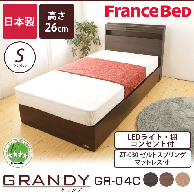 【P10倍★13日10:00~15日23:59】フランスベッド グランディ SC シングル 高さ26cm ゼルトスプリングマットレス(ZT-030)セット 日本製 国産 木製 2年保証 francebed GR-04C GRANDY シングルベッド