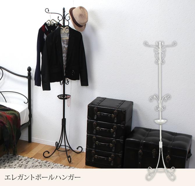 エレガントポールハンガー エレガント 高級感 コートハンガー ポールハンガー 玄関収納 衣類収納 コンパクト 小物用トレイ付き アクセサリー置き場 1人暮らし 引越し おしゃれ 新生活