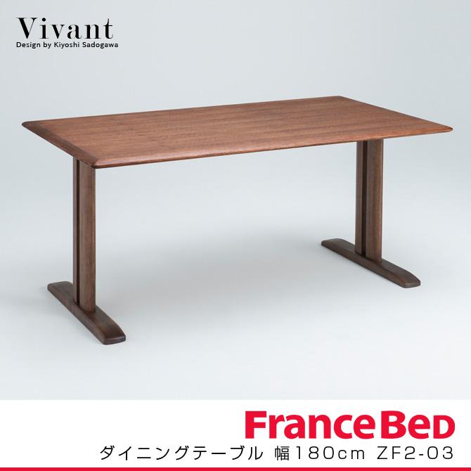 フランスベッド ダイニングテーブル 天然木 木製 幅180cm ダークブラウン リビングテーブル Vivant 食卓テーブル 北欧デザイン コーディネートテーブル センターテーブル テーブル DINING TABLE ZF2-03 ヴィヴァン [fbp06]