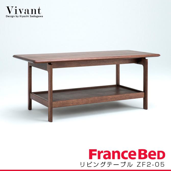 フランスベッド リビングテーブル 天然木 木製 幅120cm ダークブラウン リビングテーブル Vivant 食卓テーブル 北欧デザイン コーディネートテーブル センターテーブル テーブル LlVING TABLE ZF2-05 ヴィヴァン [fbp06]