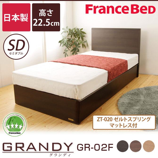 フランスベッド グランディ SC セミダブル 高さ22.5cm ゼルトスプリングマットレス(ZT-020)セット 日本製 国産 木製 2年保証 francebed GR-02F grandy GRANDY セミダブルベッド パネル型 シンプル 木製 [fbp06]