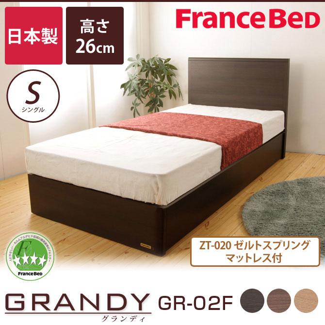 【P10倍★13日10:00~15日23:59】フランスベッド グランディ SC シングル 高さ26cm ゼルトスプリングマットレス(ZT-020)セット 日本製 国産 木製 2年保証 francebed GR-02F grandy GRANDY