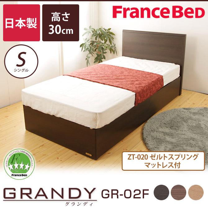 【P10倍★13日10:00~15日23:59】フランスベッド グランディ SC シングル 高さ30cm ゼルトスプリングマットレス(ZT-020)セット 日本製 国産 木製 2年保証 francebed GR-02F grandy GRANDY