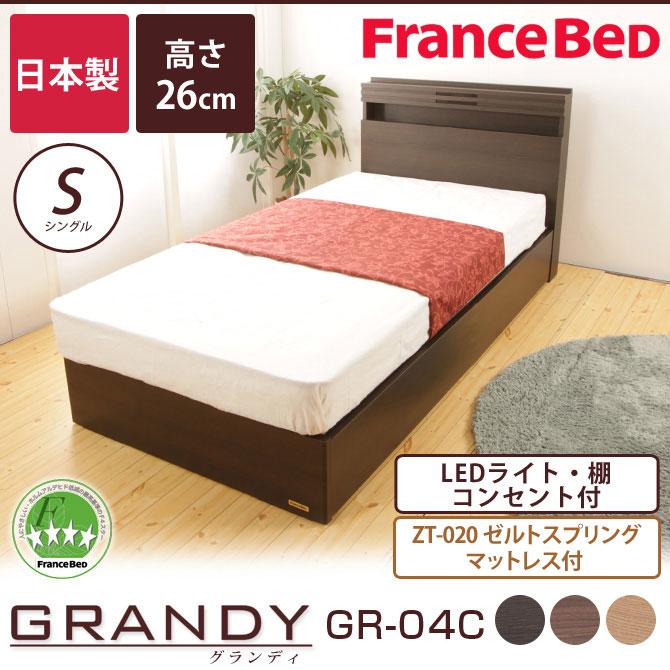 【P10倍★13日10:00~15日23:59】フランスベッド グランディ SC シングル 高さ26cm ゼルトスプリングマットレス(ZT-020)セット 日本製 国産 木製 2年保証 francebed GR-04C grandy GRANDY