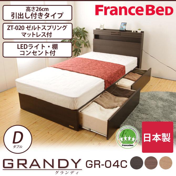 【P10倍★13日10:00~15日23:59】フランスベッド グランディ 引出し付タイプ ダブル 高さ26cm ゼルトスプリングマットレス(ZT-020)セット 日本製 国産 木製 2年保証 francebed GR-04C grandy GRA