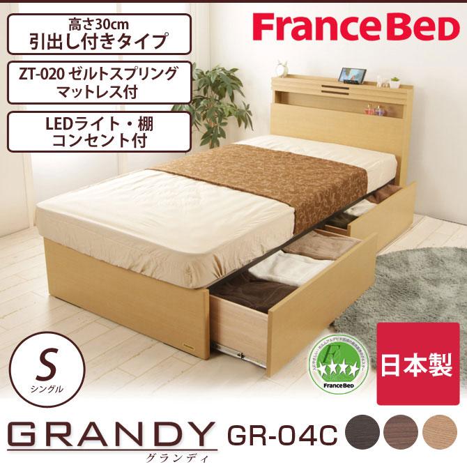 【P10倍★13日10:00~15日23:59】フランスベッド グランディ 引出し付タイプ シングル 高さ30cm ゼルトスプリングマットレス(ZT-020)セット 日本製 国産 木製 2年保証 francebed GR-04C grandy GR