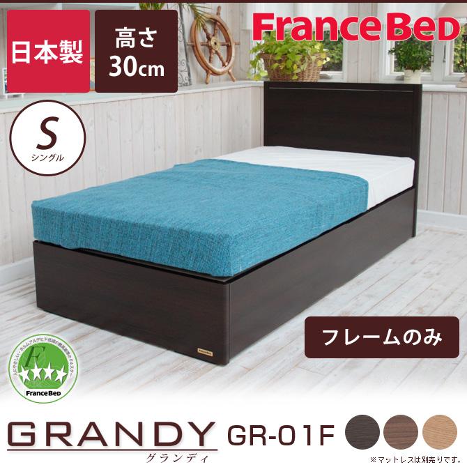 【P10倍★13日10:00~15日23:59】フランスベッド グランディ SC シングル 高さ30cm フレームのみ 日本製 国産 木製 2年保証 francebed GR-01F grandy GRANDY シングルベッド パネル型 シンプル