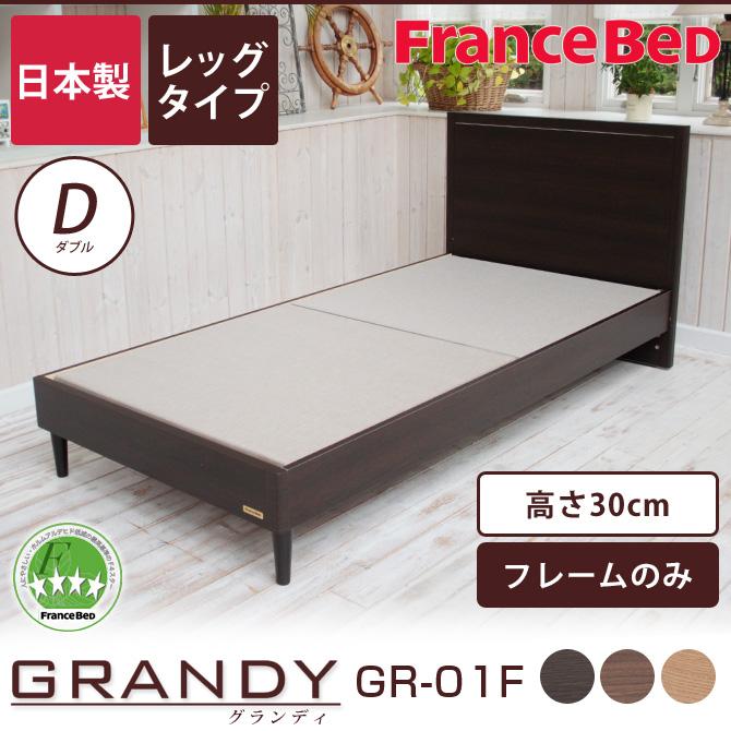 【P10倍★13日10:00~15日23:59】フランスベッド グランディ レッグダイプ ダブル 高さ30cm フレームのみ 日本製 国産 木製 2年保証 francebed GR-01F grandy GRANDY ダブルベッド パネル型 シンプ