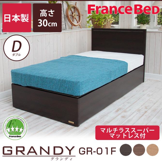【P10倍★13日10:00~15日23:59】フランスベッド グランディ SC ダブル 高さ30cm マルチラススーパーマットレス(MS-14)付 日本製 国産 木製 2年保証 francebed GR-01F grandy GRANDY ダブル