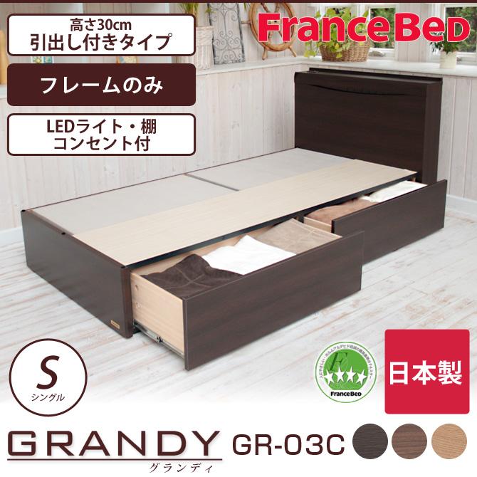 【P10倍★13日10:00~15日23:59】フランスベッド グランディ 引出し付タイプ シングル 高さ30cm フレームのみ 日本製 国産 木製 2年保証 francebed GR-03C grandy GRANDY シングルベッド 棚付 一口