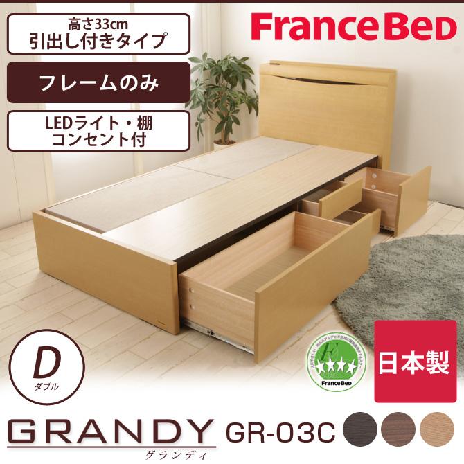 【P10倍★13日10:00~15日23:59】フランスベッド グランディ 引出し付タイプ ダブル 高さ33cm フレームのみ 日本製 国産 木製 2年保証 francebed GR-03C grandy GRANDY ダブルベッド 棚付 一口コン
