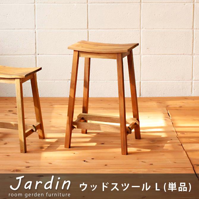 スツール L ジャルダン ダイニングチェア カウンターチェア 椅子 いす チェアー ハイタイプ ウッド 天然木 木製 ナチュラル 北欧 マホガニー材使用 Jardin MHO-600ST スツール チェア チェアー 椅子 いす イス 北欧 シンプル モダン