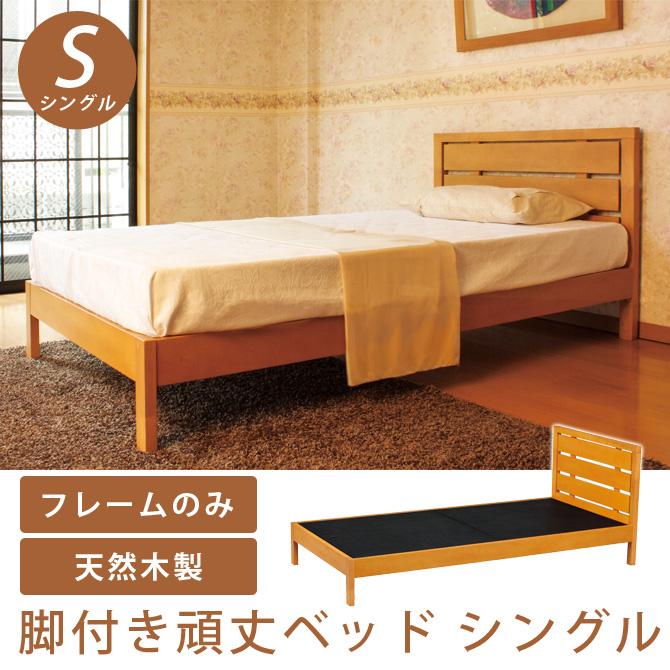 天然木製ベッド シングル 脚付きベッド パネル型ベッド シンプル 頑丈なベッド フレームのみ マットレス別売り シングルベッド 木製 脚付き 木製フレーム ベッドフレーム マットレス 一人暮らし 1人暮らし 新生活