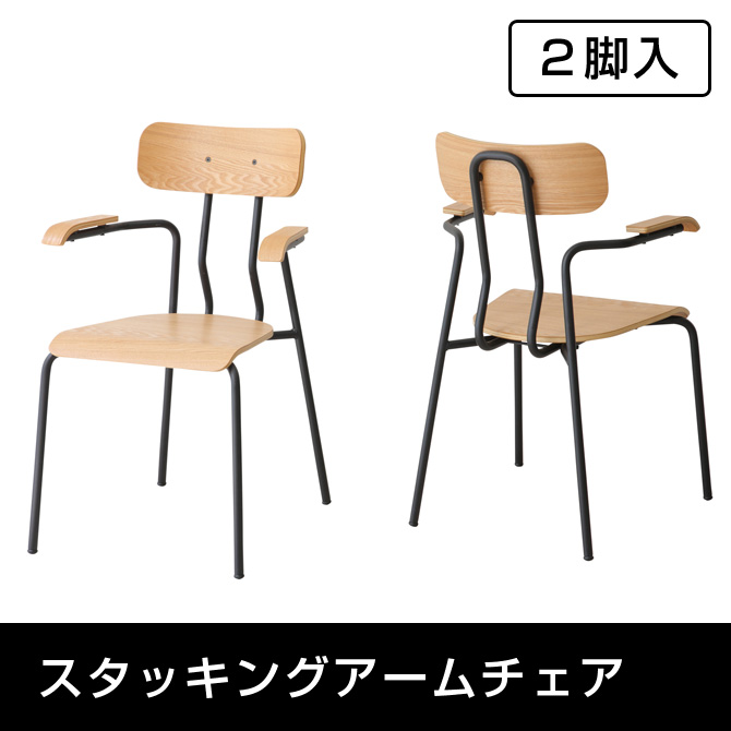 アームチェア 2脚入 肘付き ダイニングチェア 木製 スタッキングチェア 2脚セット 完成品 椅子 チェアー イス 背もたれ リビングチェア デスクチェア シンプル いす スタッキング 北欧風