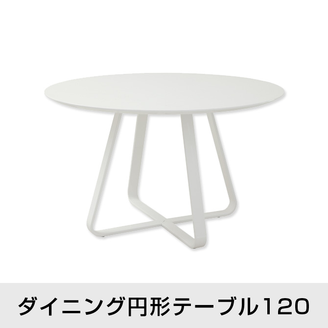 ダイニングテーブル 幅135cm テーブル テーブル単品 円形 北欧 ナチュラル テーブル ダイニング カフェテーブル 食卓 リビングテーブル 机 デスク 作業台 マルチテーブル シンプル ホワイト 北欧風