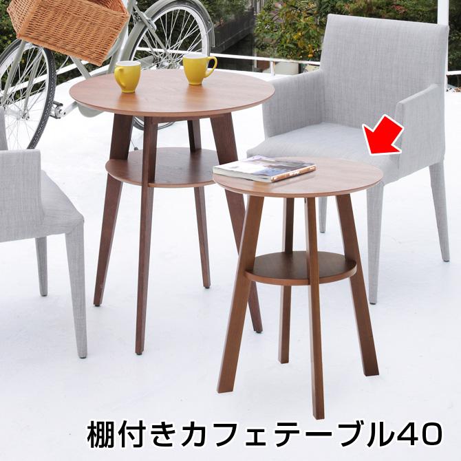サイドテーブル 幅40 棚付き ミニテーブル ナイトテーブル テーブル コンソールテーブル カフェテーブル コーヒーテーブル ソファサイドテーブル 棚 ラック 円形 円 シンプル 北欧風 ソファ ソファー 北欧 シンプル ナチュラル モダン 新生活
