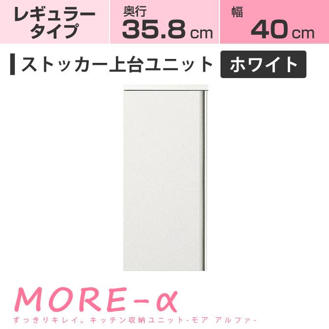 モアα モアアルファ【レギュラータイプ】 幅40cm ST上台 板扉収納棚 ホワイト 高さ95cm