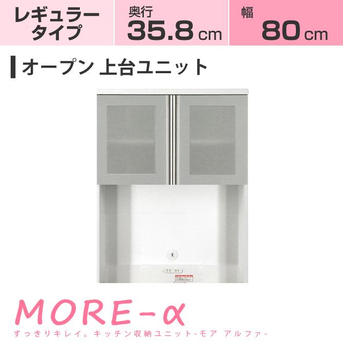 モアα モアアルファ【レギュラータイプ】 幅80cm オープン用 上台 扉収納棚+家電収納 高さ95cm