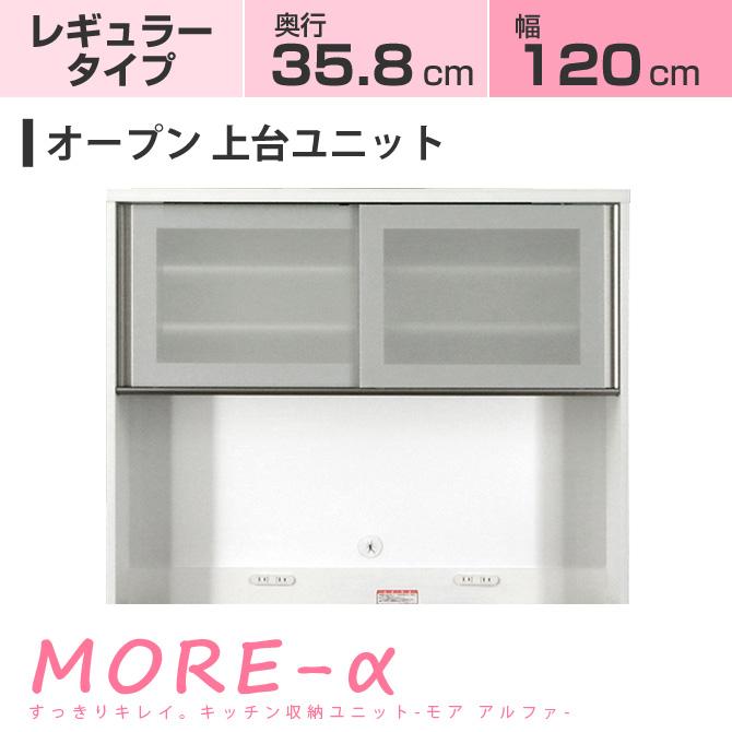モアα モアアルファ【レギュラータイプ】 幅120cm オープン用 上台 引き戸収納棚+家電収納 高さ95cm