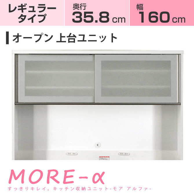 モアα モアアルファ【レギュラータイプ】 幅160cm オープン用 上台 引き戸収納棚+家電収納 高さ95cm
