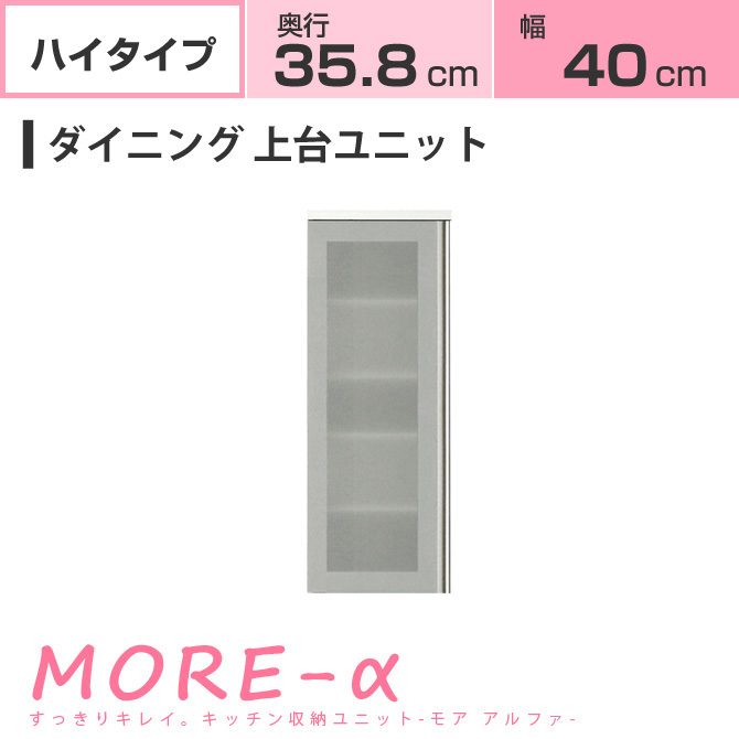 モアα モアアルファ【ハイタイプ】 幅40cm ダイニング用 上台 扉収納棚 高さ115cm
