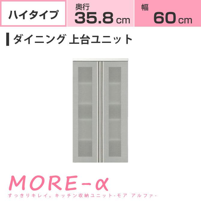 モアα モアアルファ【ハイタイプ】 幅60cm ダイニング用 上台 扉収納棚 高さ115cm