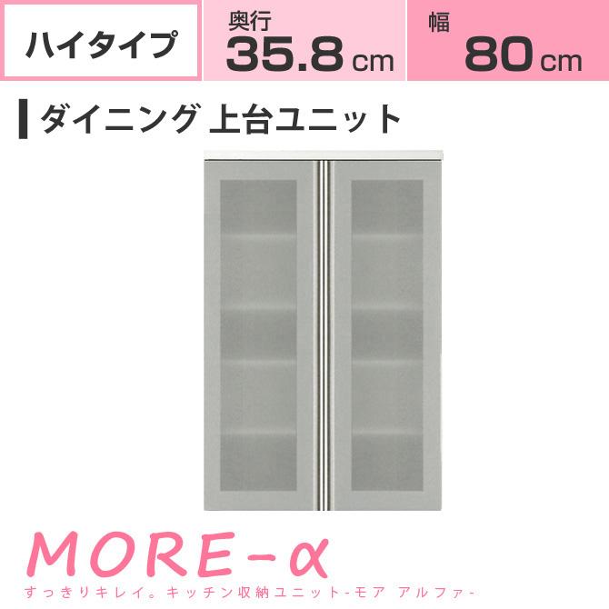 モアα モアアルファ【ハイタイプ】 幅80cm ダイニング用 上台 扉収納棚 高さ115cm