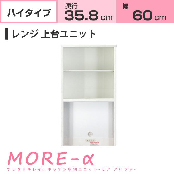 モアα モアアルファ【ハイタイプ】 幅60cm レンジ用 上台 家電収納+オープンラック 高さ115cm