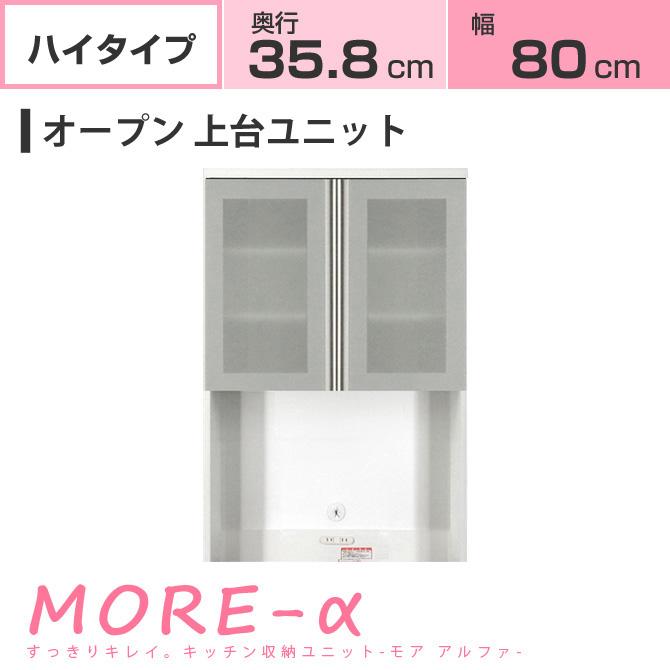 モアα モアアルファ【ハイタイプ】 幅80cm オープン用 上台 扉収納棚+家電収納 高さ115cm