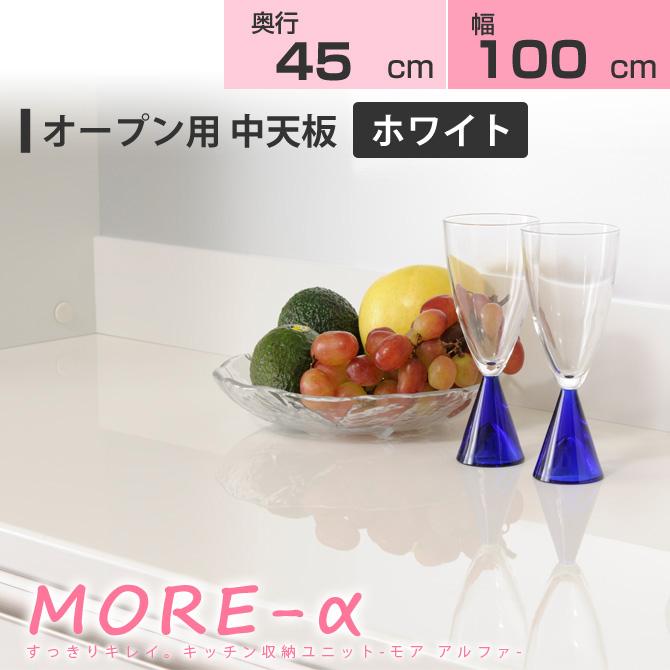 モアα モアアルファ 幅100cm オープン用 中天板 (奥行45cm)