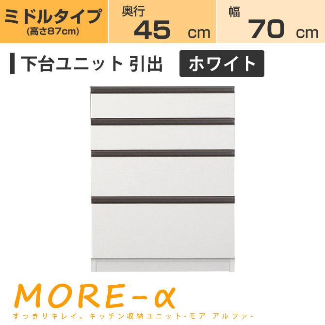 モアα モアアルファ (奥行45cmタイプ) ミディアムタイプ(高さ90cm) 幅70cm 引出 引き出しタイプ 収納 下台 ホワイト