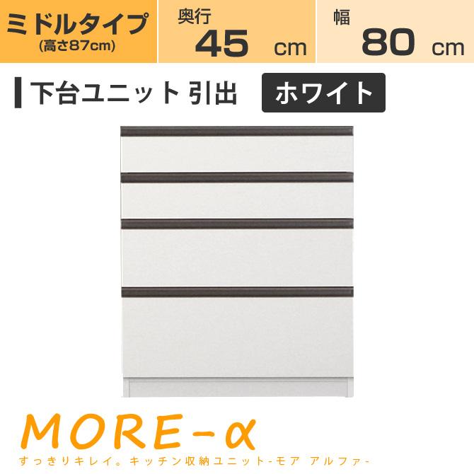 モアα モアアルファ (奥行45cmタイプ) ミディアムタイプ(高さ90cm) 幅80cm 引出 引き出しタイプ 収納 下台 ホワイト
