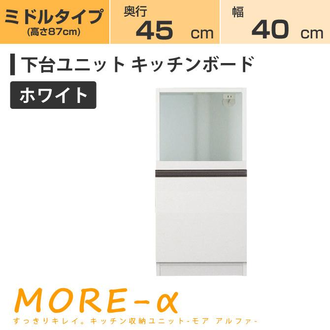 モアα モアアルファ (奥行45cmタイプ) ミディアムタイプ(高さ90cm) 幅40cm KB キッチンボード 家電収納+引き出し収納 収納 下台 ホワイト