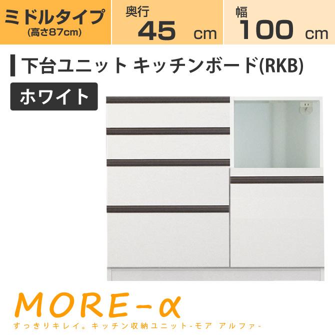モアα モアアルファ (奥行45cmタイプ) ミディアムタイプ(高さ90cm) 幅100cm RKB キッチンボード 家電収納+引き出し収納 収納 下台 ホワイト