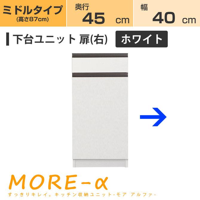 モアα モアアルファ (奥行45cmタイプ) ミディアムタイプ(高さ90cm) 幅40cm 右開き扉 引き出し+収納 下台 ホワイト