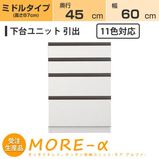 モアα モアアルファ (奥行45cmタイプ) ミディアムタイプ(高さ90cm) 幅60cm 引出 引き出しタイプ 収納 下台 (11色対応)
