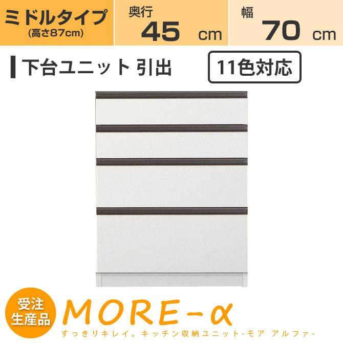 モアα モアアルファ (奥行45cmタイプ) ミディアムタイプ(高さ90cm) 幅70cm 引出 引き出しタイプ 収納 下台 (11色対応)