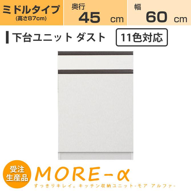 モアα モアアルファ (奥行45cmタイプ) ミディアムタイプ(高さ90cm) 幅60cm ダスト ダストボックス+引き出し収納 収納 下台 (11色対応)