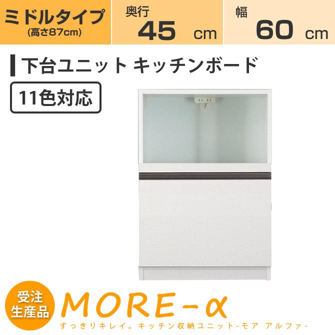 モアα モアアルファ (奥行45cmタイプ) ミディアムタイプ(高さ90cm) 幅60cm KB キッチンボード 家電収納+引き出し収納 収納 下台 (11色対応)