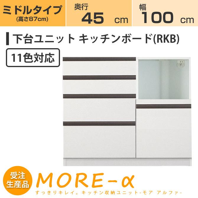 モアα モアアルファ (奥行45cmタイプ) ミディアムタイプ(高さ90cm) 幅100cm RKB キッチンボード 家電収納+引き出し収納 収納 下台 (11色対応)