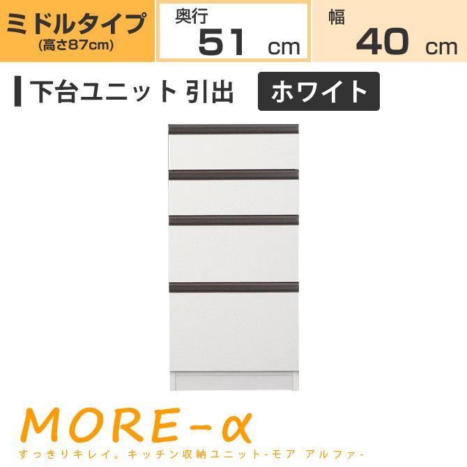 モアα モアアルファ (奥行51cmタイプ) ミディアムタイプ(高さ90cm) 幅40cm 引出 引き出しタイプ 収納 下台 ホワイト
