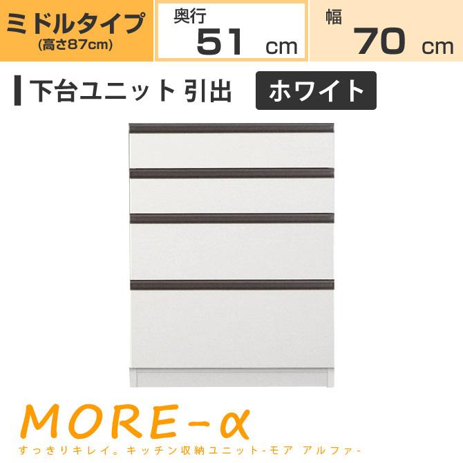モアα モアアルファ (奥行51cmタイプ) ミディアムタイプ(高さ90cm) 幅70cm 引出 引き出しタイプ 収納 下台 ホワイト