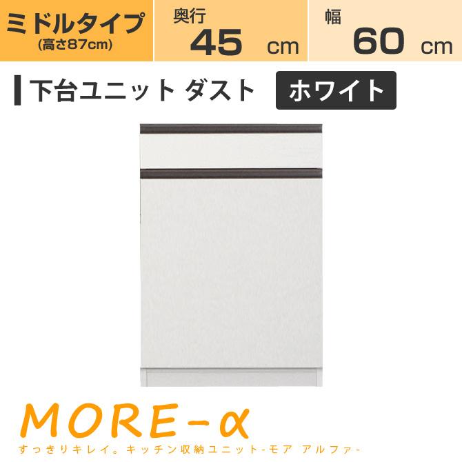 モアα モアアルファ (奥行51cmタイプ) ミディアムタイプ(高さ90cm) 幅60cm ダスト ダストボックス+引き出し収納 収納 下台 ホワイト