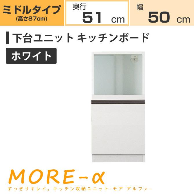モアα モアアルファ (奥行51cmタイプ) ミディアムタイプ(高さ90cm) 幅40cm KB キッチンボード 家電収納+引き出し収納 収納 下台 ホワイト