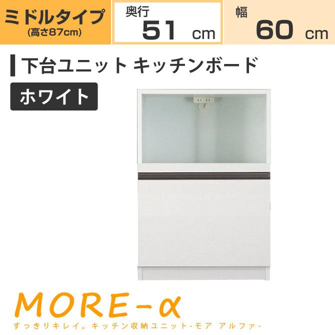 モアα モアアルファ (奥行51cmタイプ) ミディアムタイプ(高さ90cm) 幅60cm KB キッチンボード 家電収納+引き出し収納 収納 下台 ホワイト