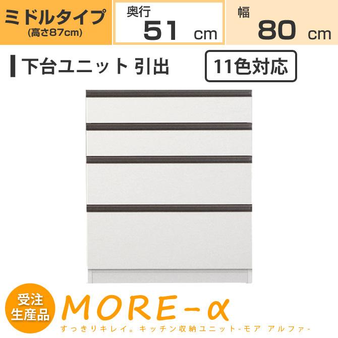 モアα モアアルファ (奥行51cmタイプ) ミディアムタイプ(高さ90cm) 幅80cm 引出 引き出しタイプ 収納 下台 (11色対応)