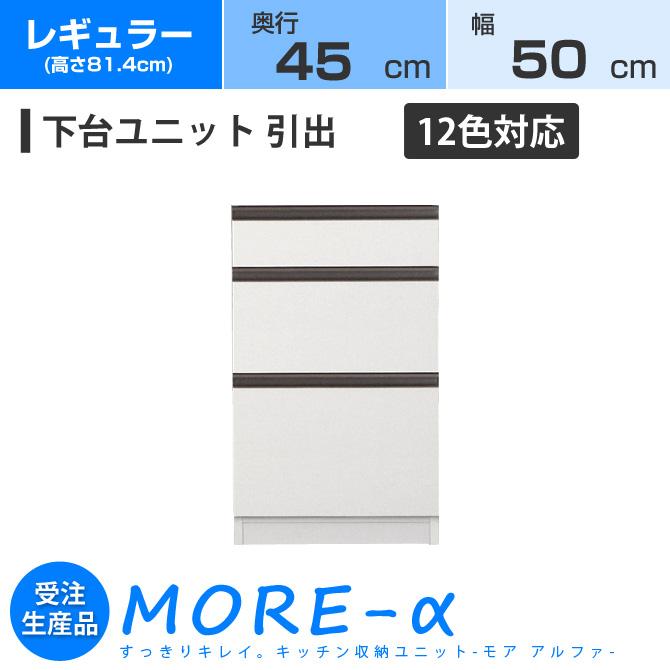 モアα モアアルファ (奥行45cmタイプ) レギュラータイプ(高さ84.4cm) 幅50cm 引出 引き出しタイプ 収納 下台 (12色対応)