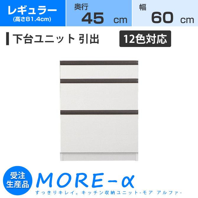 モアα モアアルファ (奥行45cmタイプ) レギュラータイプ(高さ84.4cm) 幅60cm 引出 引き出しタイプ 収納 下台 (12色対応)
